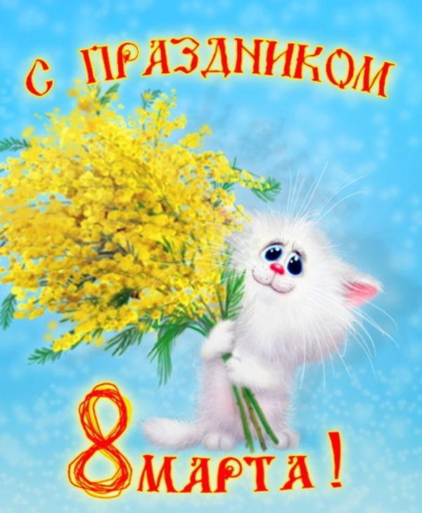 с 8 марта, с праздником, поздравляю