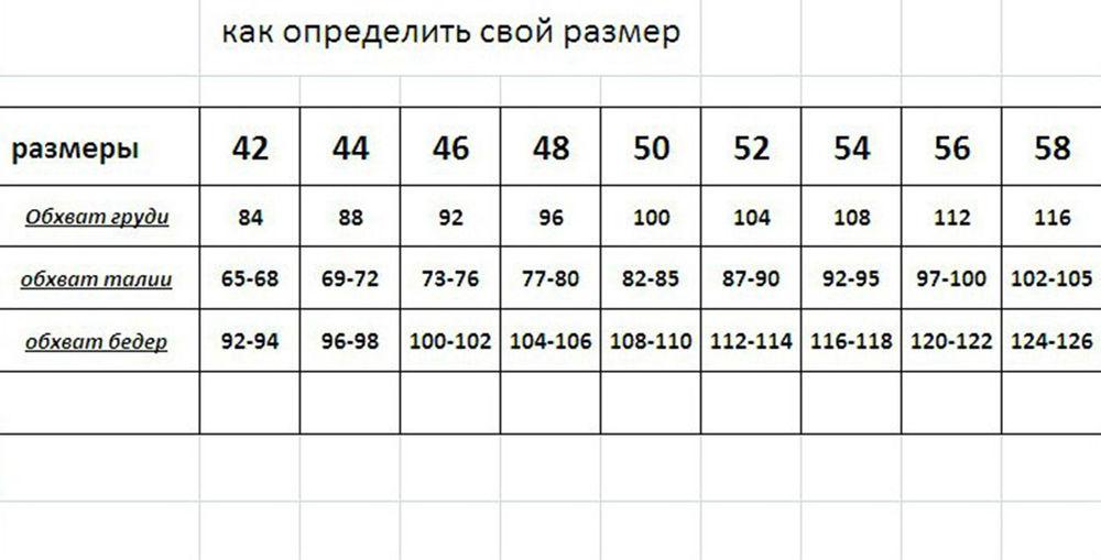 таблица размеров, размеры