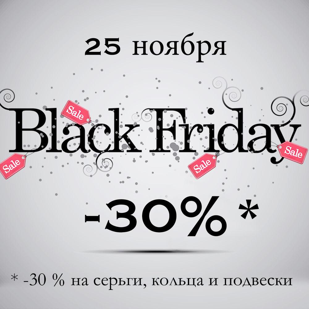 black friday, чёрная пятница, sale, распродажа, скидка 30%, большая распродажа, большая скидка, luckshimi, luckshimi sale