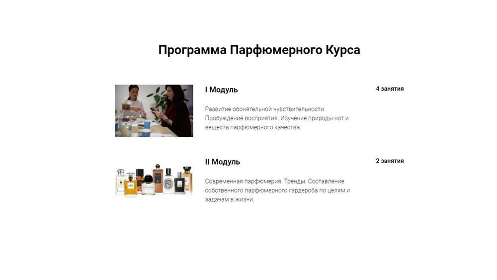 парюмерия, курс, духи ручной работы, парфюмер