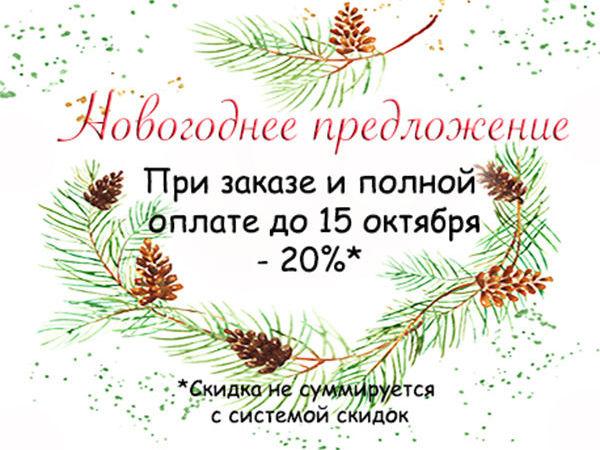 Новогоднее предложение 2017!   Ярмарка Мастеров - ручная работа, handmade