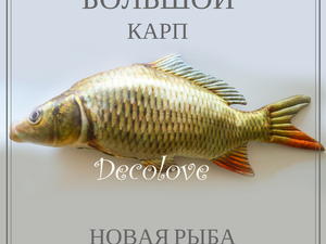 Новая рыбка в моем магазине!Большой Карп! скидка 20% на новую рыбку до 10,07!!!!!!!!!! | Ярмарка Мастеров - ручная работа, handmade