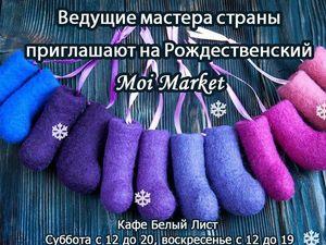 Моя последняя выставка! Рождественский Moi Market. Ярмарка Мастеров - ручная работа, handmade.