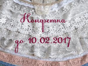 Конфетка от магазина Кружева-кружева | Ярмарка Мастеров - ручная работа, handmade