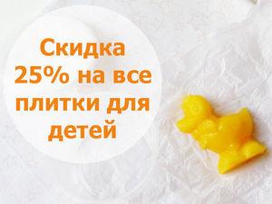 Акция дня! Скидка 25% на плитки для детской кожи!. Ярмарка Мастеров - ручная работа, handmade.