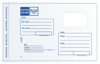 почтовые конверты, почта россии, паекты для отправки