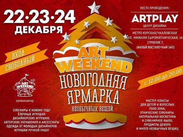 Новогодняя Ярмарка!!! | Ярмарка Мастеров - ручная работа, handmade