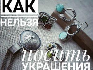 Как нельзя носить украшения из серебра. Ярмарка Мастеров - ручная работа, handmade.