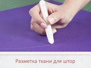 Разметка ткани для штор. Ярмарка Мастеров - ручная работа, handmade.