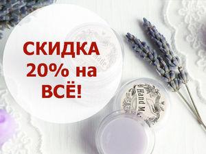 Sale-день! Скидка 20% на все!. Ярмарка Мастеров - ручная работа, handmade.