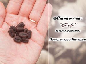 Мастер-класс по изготовлению «Кофе» из полимерной глины. Ярмарка Мастеров - ручная работа, handmade.