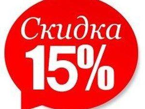Скидка 15 % !!!. Ярмарка Мастеров - ручная работа, handmade.