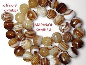 """Анонс марафона """"Природные камни"""" с 6 по 8 октября. Ярмарка Мастеров - ручная работа, handmade."""