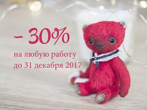 Скидка 30% на любую работу в магазине до 31 декабря!. Ярмарка Мастеров - ручная работа, handmade.