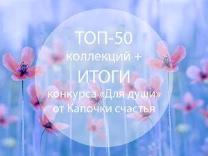 Топ-50 коллекций и итоги конкурса
