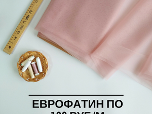 Еврофатин по 100 руб/м!. Ярмарка Мастеров - ручная работа, handmade.