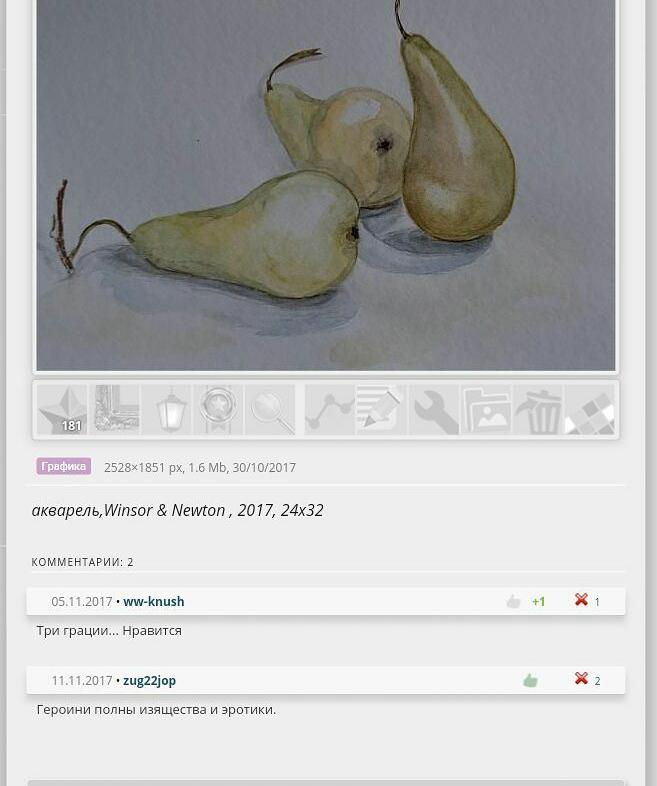 груши, груша, натюрморт, акварель, форум, комментарии, художник, художники, вдохновение, впечатление, настроение, наталья гольденберг, goldenberg art