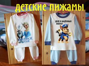 Скидки на Детские Пижамы!!!. Ярмарка Мастеров - ручная работа, handmade.
