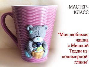 Мастер-класс полимерная глина Чашка с Мишкой Тедди | Ярмарка Мастеров - ручная работа, handmade