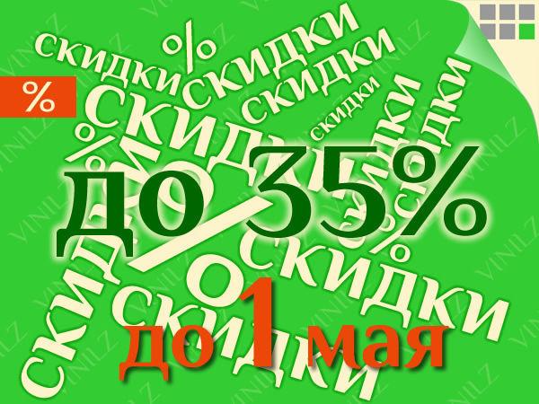 Скидки на материалы для творчества до 1 мая до 35%: бумага, конверты, чернила (ЗАВЕРШЕНО) | Ярмарка Мастеров - ручная работа, handmade