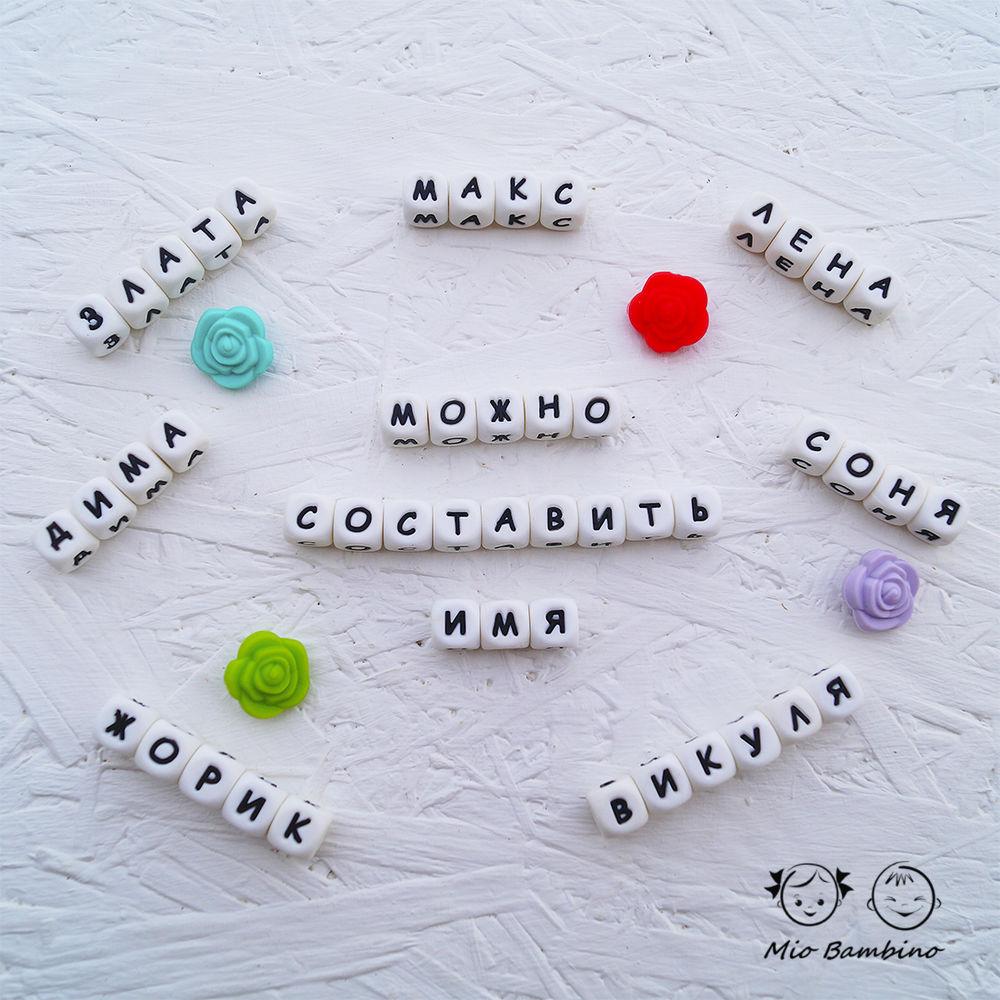 силиконовый грызунок, русские буквы, новорожденному, прорезыватель для зубов, силиконовые слингобусы, новинки, подарок новорожденному