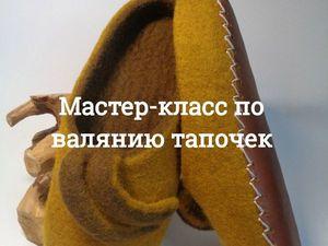 Мастер-класс по валянию тапочек | Ярмарка Мастеров - ручная работа, handmade