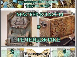 Едем-едем в Геленджик!!! | Ярмарка Мастеров - ручная работа, handmade