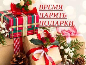 Акция одного дня: Покупай один товар, получай второй в подарок и бесплатную доставку!. Ярмарка Мастеров - ручная работа, handmade.