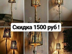 Скидка 1500 руб на любой светильник из дерева в наличии!. Ярмарка Мастеров - ручная работа, handmade.