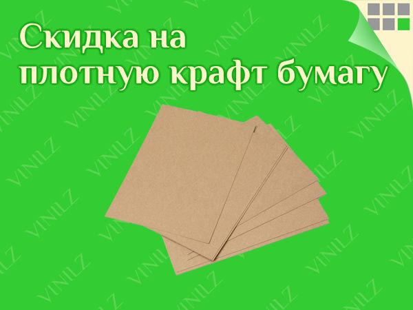 Скидка на плотную крафт бумагу (картон)  (ЗАВЕРШЕНО) | Ярмарка Мастеров - ручная работа, handmade