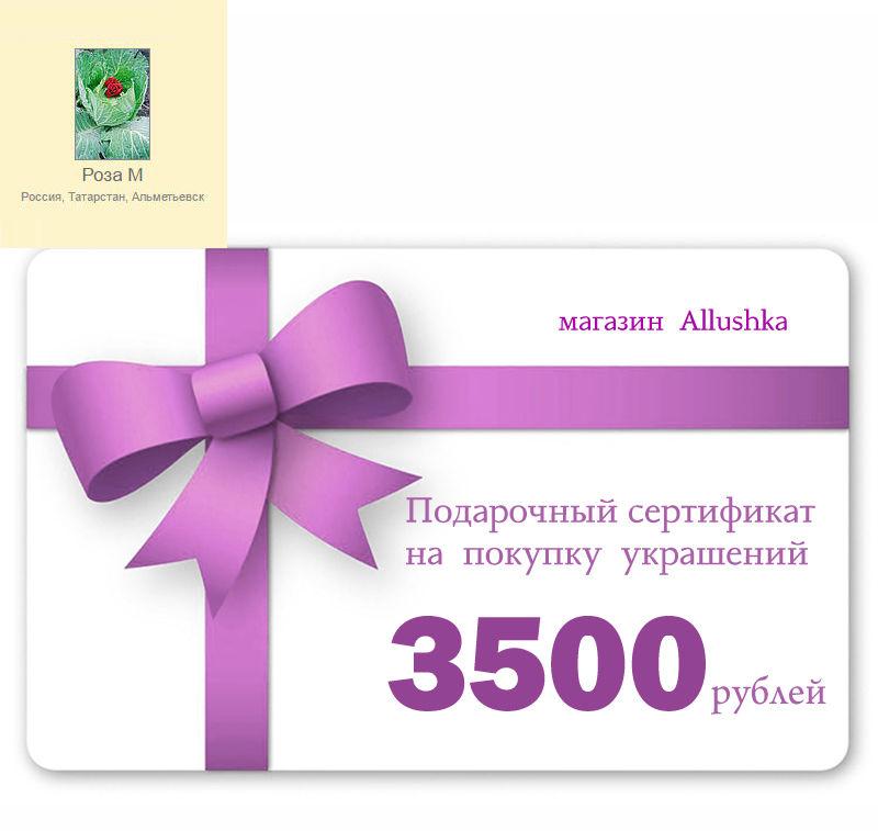 Электронный подарочный сертификат бутика боффо на рублей боффо гурмэ.