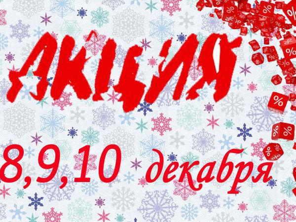 Последний день акции 10 декабря | Ярмарка Мастеров - ручная работа, handmade