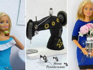 Подборка мастер-классов по созданию миниатюрных вещей для кукол. Ярмарка Мастеров - ручная работа, handmade.