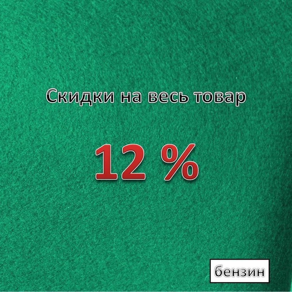 скидки, скидка 12 %