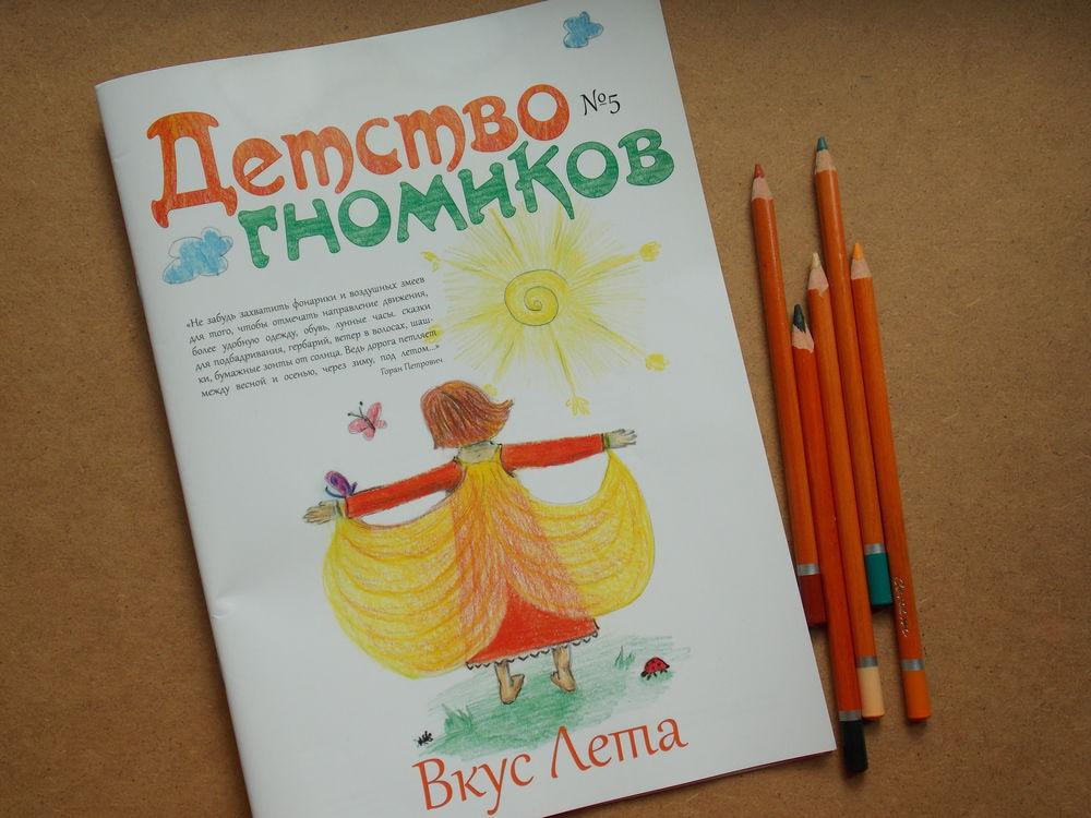 журнал для детей