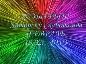 Розыгрыш Авторских кабошонов Февраль 10.02. - 10.03.! | Ярмарка Мастеров - ручная работа, handmade
