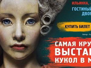 Искусство Куклы 2018 9-я международная выставка. Ярмарка Мастеров - ручная работа, handmade.