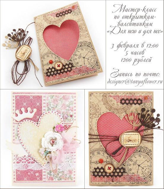 Открытка святого валентина скрапбукинг, новый год