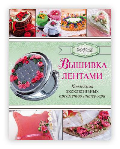 книга, вышивка лентами, издательство аст