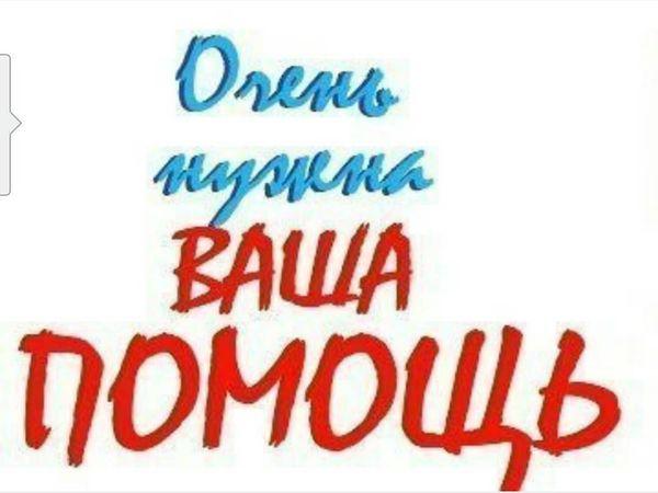 Нужна помощь!!! Мастеру из Донецка - Юле Школдиной!!! Сумма к сбору 14 380 руб! | Ярмарка Мастеров - ручная работа, handmade
