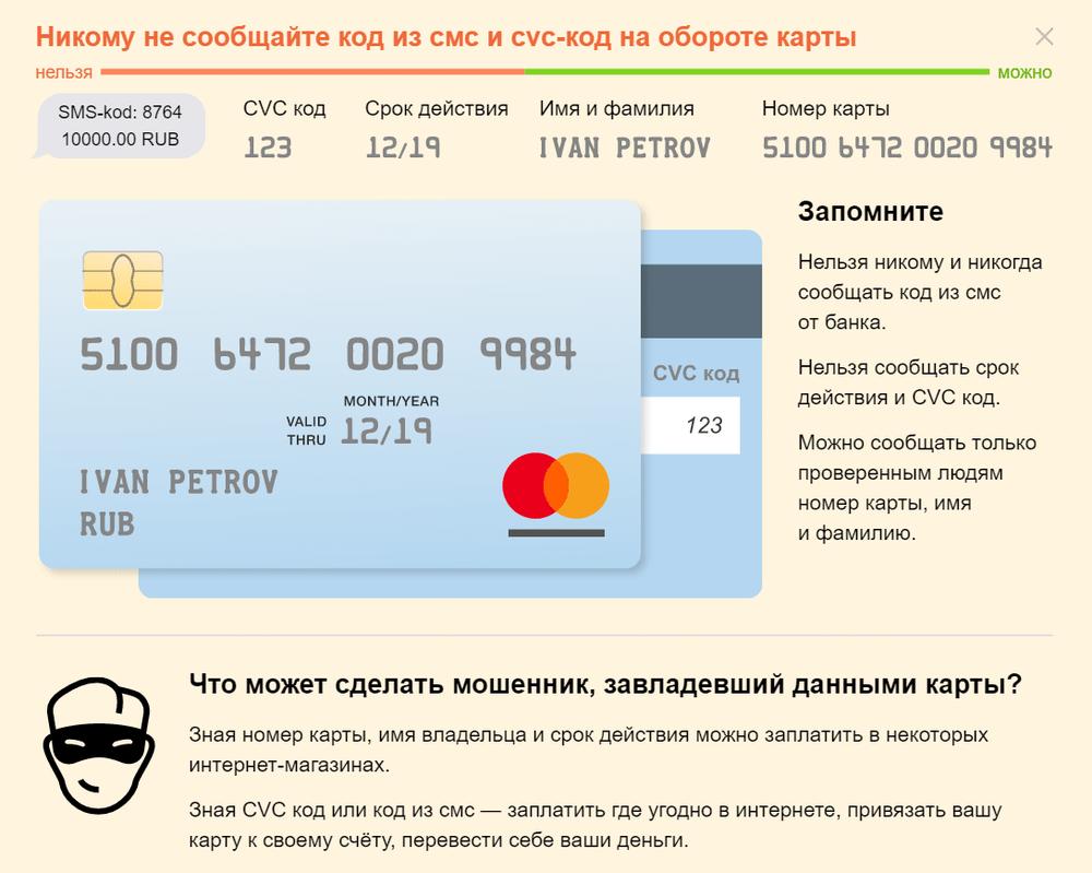 мошенники, покупатели-мошенники, банковские карты, перевод денег, продажи в сети