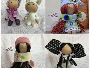 Распродажа текстильных кукол!. Ярмарка Мастеров - ручная работа, handmade.