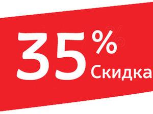 Скидка 35% на Весь Товар!. Ярмарка Мастеров - ручная работа, handmade.