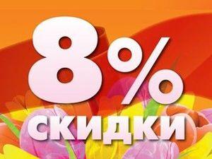 СКИДКИ 8% !!!  последние дни распродажи!. Ярмарка Мастеров - ручная работа, handmade.
