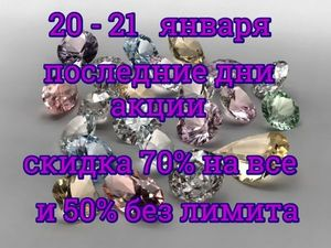 Распродажа - 70% и - 50% без лимита !!! 20 - 21 января последние дни акции.. Ярмарка Мастеров - ручная работа, handmade.