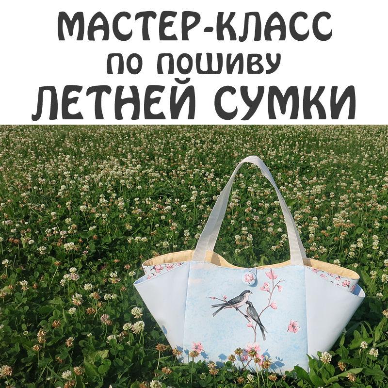 выкройка, pdf pattern, шитье сумок, женская сумка, голубой