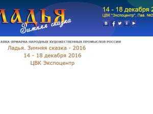 14 - 18 декабря 2016 | Ярмарка Мастеров - ручная работа, handmade