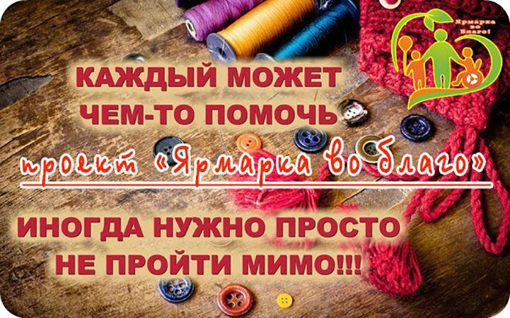 помощь детям, ярмарка мастеров, благотворительность, ярмарка, ярмарка ручной работы