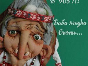 В 905 баба ягодка опять: шьем каркасную Бабулю-Ягулю. Ярмарка Мастеров - ручная работа, handmade.