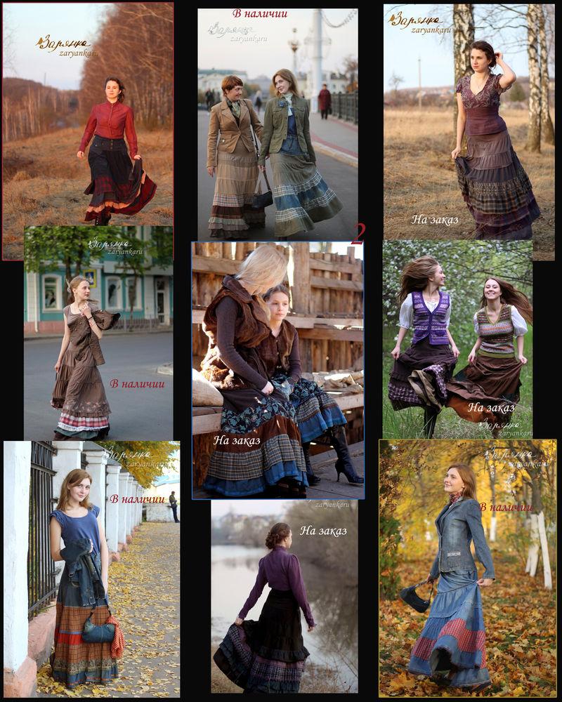 юбка тёплая, юбка на зиму, юбка на заказ, юбка длинная бохо, юбки из шерсти, ярусная юбка, юбка под старину, прованс, юбка в клеточку, татьяна макашова